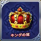 キングの冠の画像