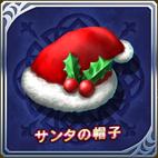 サンタの帽子の画像