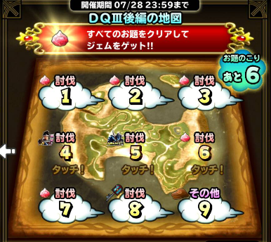 DQⅢ後編の地図