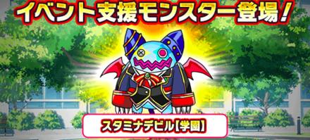 イベント支援モンスター登場!