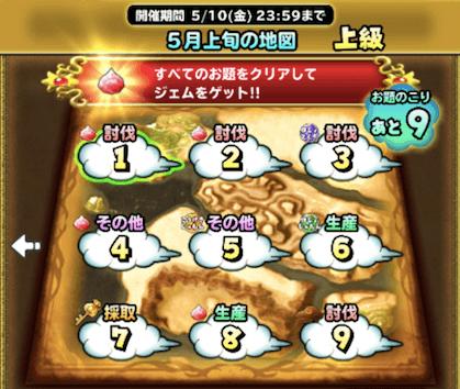 5月上旬の地図(上級)の画像