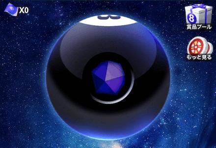 マジック8ボール
