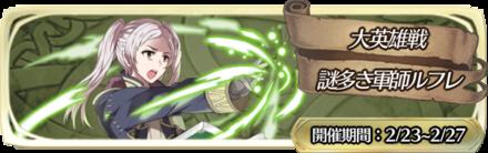 ルフレ(女)戦バナー