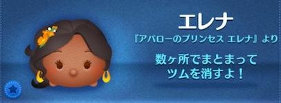 ツムツムのエレナのバナー画像