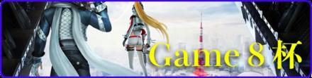 Game8杯バナー画像