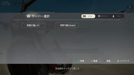 サーバー選択画面