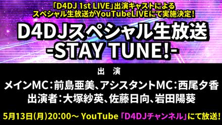 D4DJ YouTubeLIVE.png