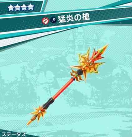 猛炎の槍のアイコン
