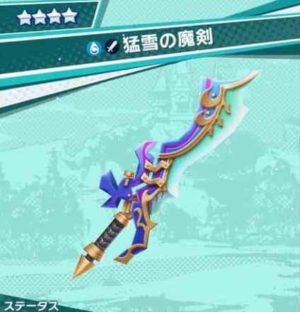 猛雪の魔剣のアイコン