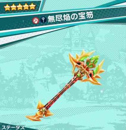 無尽焔の宝笏のアイコン