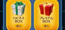 ハピネスBOX、プレミアムBOXの購入画像