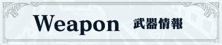 モンハンワールド(MHW)の武器情報