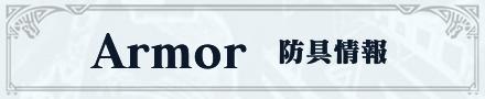 モンハンワールド(MHW)の防具情報