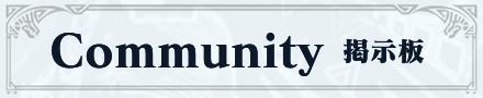 モンハンワールド(MHW)の掲示板