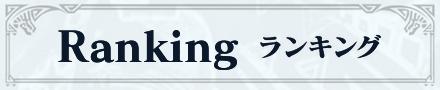 モンハンワールド(MHW)のランキング