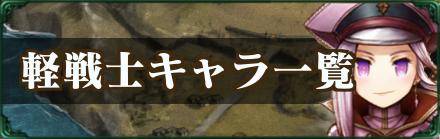 軽戦士のバナー画像.png