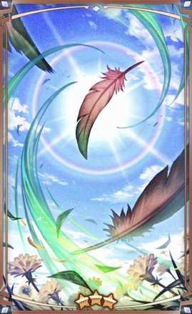 ガルーダの羽根の解放後画像