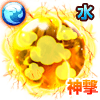 神撃の宙魔晄石・V【水】のアイコン