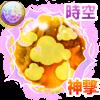 神撃の宙魔晄石・V【時空】のアイコン