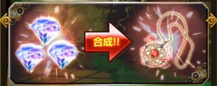 エレメントストーン合成.jpg