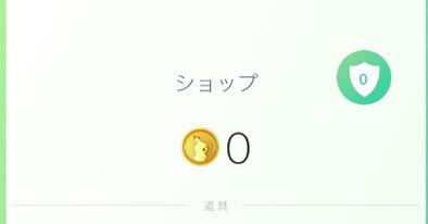 ポケモンGO ショップ画像