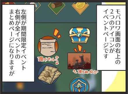 イベントの確認方法-crop1.jpg