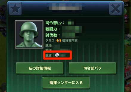 司令官情報