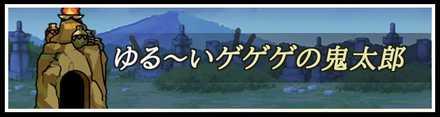 ゆる〜いゲゲゲの鬼太郎