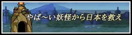 やば〜い妖怪から日本を救え
