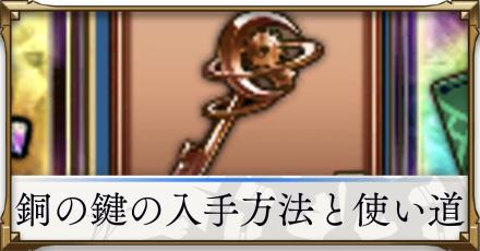 銅の鍵の入手方法と使い道