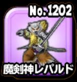 魔剣神レパルドのアイコン