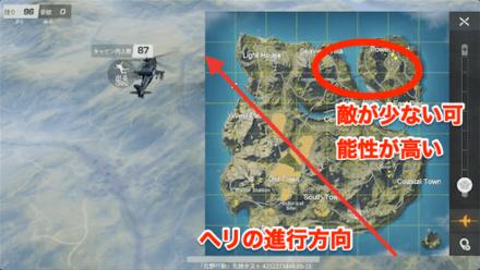 ヘリの進行方向画像
