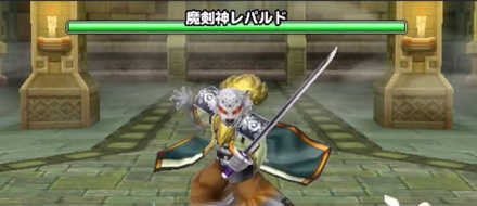 魔剣神レパルド登場の画像