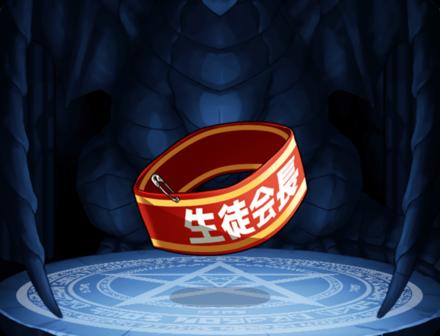 スズの腕章・IIIの画像