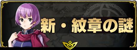 新・紋章の謎バナー