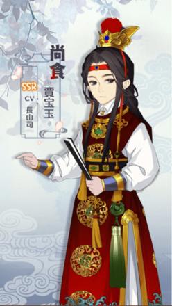かほうぎょく(賈宝玉)SSRの画像