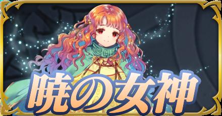 暁の女神バナー