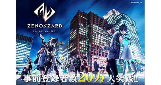 AIカードゲーム『ゼノンザード』の事前登録者数が20万人を突破!