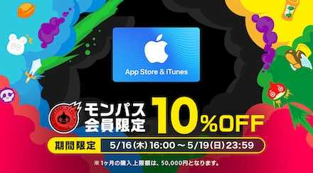 App Store & iTunes ギフトカード」が10%OFF