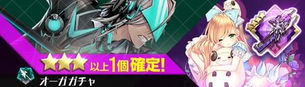 神装・スリーピングビューティー 登場!「オーガ」ガチャのバナー画像