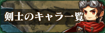 剣士キャラ一覧のバナー画像.png