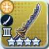 纏雷斬蛇刀の画像