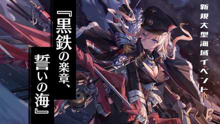 黒鉄の楽章、誓いの海.jpg