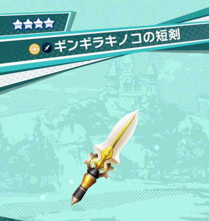 ギンギラキノコの短剣のアイコン
