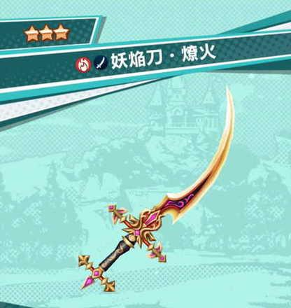 妖焔刀・燎火のアイコン