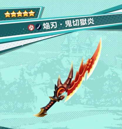 焔刃・鬼切獄炎のアイコン