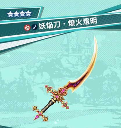 妖焔刀・燎火燈明のアイコン