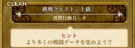 挑戦クエスト上級.jpg