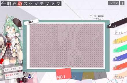 明石のスケッチブック.jpg