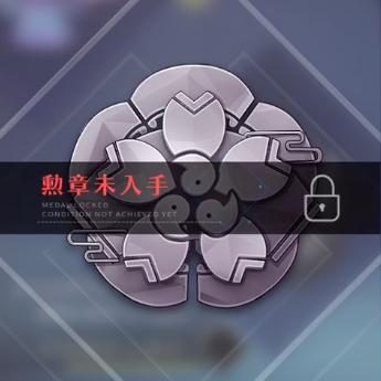 重桜勲位大綬章.png